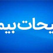بیمه اثاثیه منزل شیراز