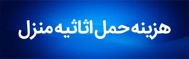 هزینه حمل اثاثیه منزل شیراز