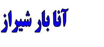 حمل اثاثیه منزل شیراز - اسباب کشی شیراز - حمل بار شیراز
